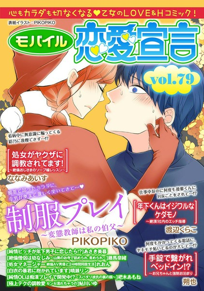 モバイル恋愛宣言 Vol.79