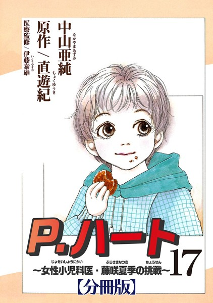 P.ハート〜女性小児科医・藤咲夏季の挑戦〜【分冊版】 17