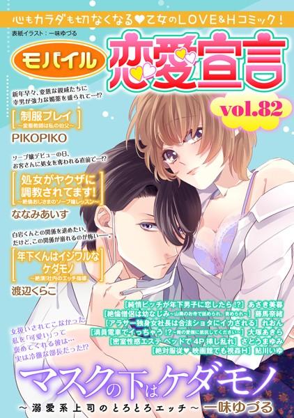 【漫画 r18】モバイル恋愛宣言Vol.82