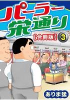 パーラー栄通り【合冊版】 3