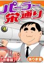 パーラー栄通り【合冊版】 4