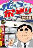 パーラー栄通り【合冊版】 5