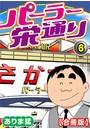 パーラー栄通り【合冊版】 6