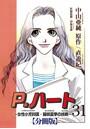 P.ハート〜女性小児科医・藤咲夏季の挑戦〜【分冊版】 31
