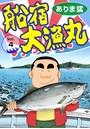 船宿 大漁丸 4