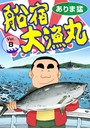 船宿 大漁丸 8
