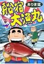船宿 大漁丸 9