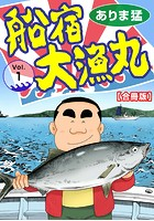 船宿 大漁丸【合冊版】
