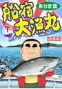 船宿 大漁丸【合冊版】 1