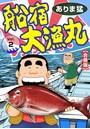 船宿 大漁丸【合冊版】 2