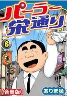 パーラー栄通り【合冊版】 8