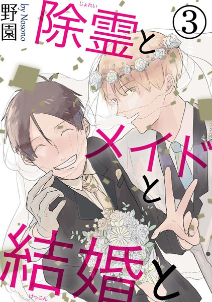 【恋愛 BL漫画】除霊とメイドと結婚と(単話)
