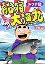 船宿 大漁丸【合冊版】 3
