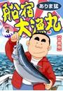 船宿 大漁丸【合冊版】 4