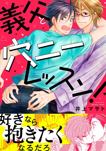 【恋愛 BL漫画】義父と穴ニーレッスン!