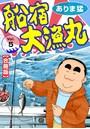 船宿 大漁丸【合冊版】 5