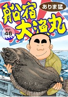 船宿 大漁丸 46