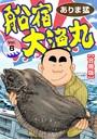 船宿 大漁丸【合冊版】 6