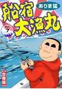 船宿 大漁丸【合冊版】 7