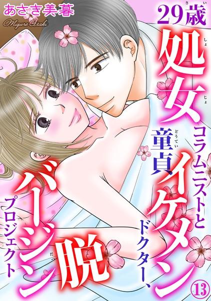 【恋愛 エロ漫画】29歳処女コラムニストと童貞イケメンドクター、脱バージンプロジェクト(単話)