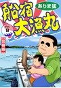 船宿 大漁丸【合冊版】 8