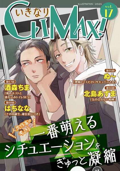 【BL漫画】いきなりCLIMAX!Vol.17