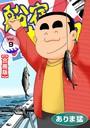 船宿 大漁丸【合冊版】 9