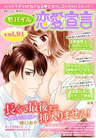 モバイル恋愛宣言 Vol.91