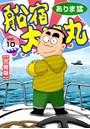 船宿 大漁丸【合冊版】 10
