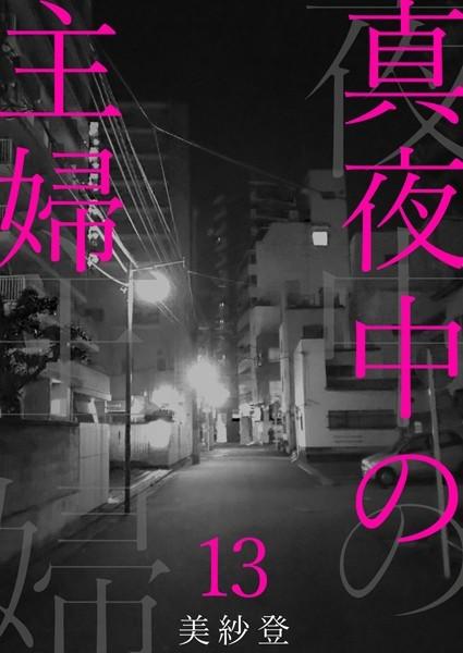 真夜中の主婦 13