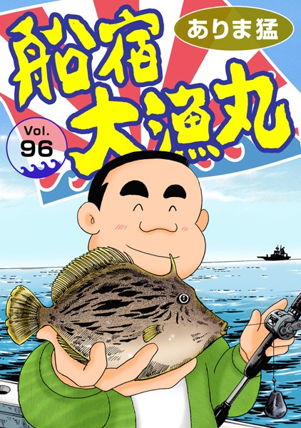 船宿 大漁丸 96