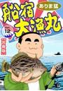 船宿 大漁丸【合冊版】 12