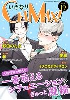 いきなりCLIMAX! Vol.19