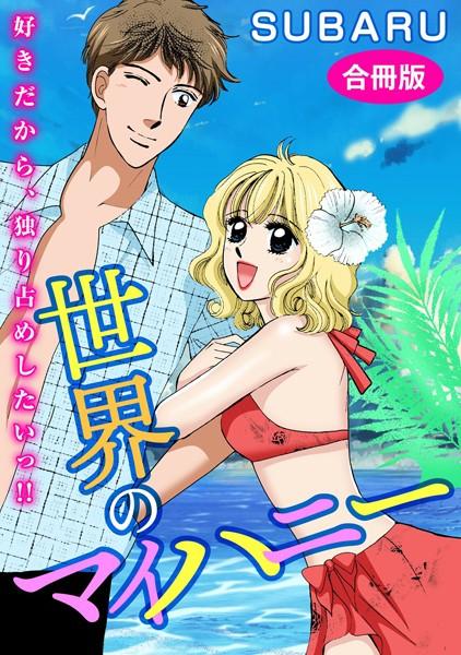 【恋愛 エロ漫画】世界のマイハニー好きだから、独り占めしたいっ!!合冊版