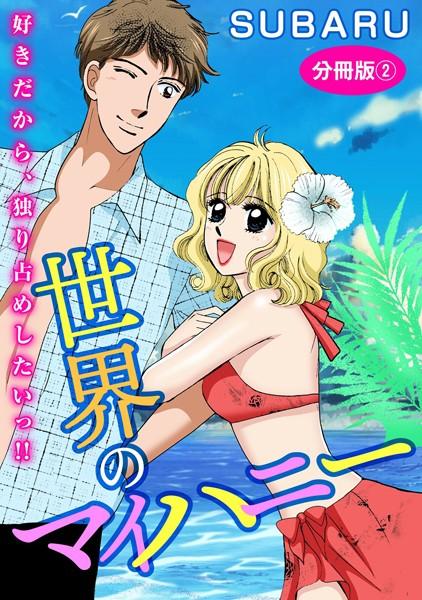 【恋愛 エロ漫画】世界のマイハニー好きだから、独り占めしたいっ!!(単話)