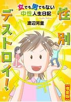 性別デストロイ!〜女でも男でもない中性人生日記〜【増量版】