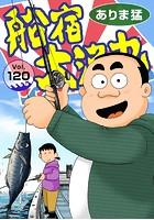 船宿 大漁丸(単話)