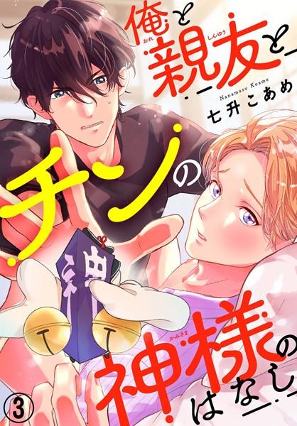 【恋愛 BL漫画】俺と親友とチンの神様のはなし(単話)