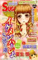 miniSUGAR Vol.19(2012年3月号)