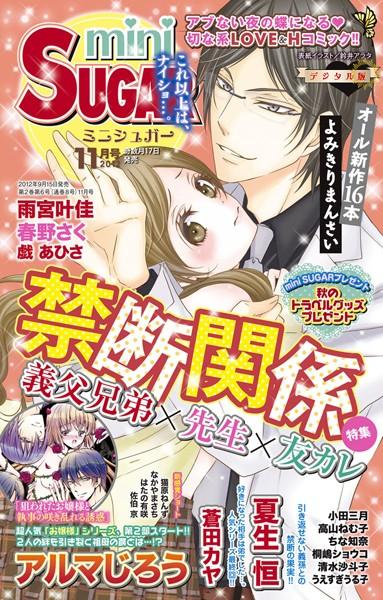 miniSUGAR Vol.23(2012年11月号)