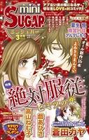 miniSUGAR Vol.25(2013年3月号)