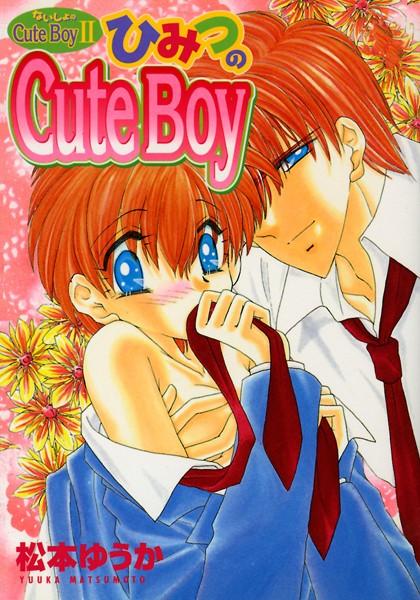 ないしょのCuteBoy ひみつのCuteBoy 2