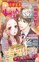 恋愛宣言PINKY vol.21