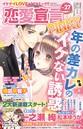 恋愛宣言PINKY vol.27