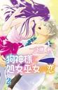 狗神様と処女巫女の恋 2