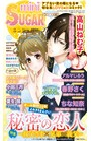 miniSUGAR Vol.39(2015年7月号)