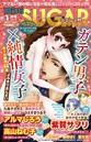 miniSUGAR Vol.42(2016年1月号)