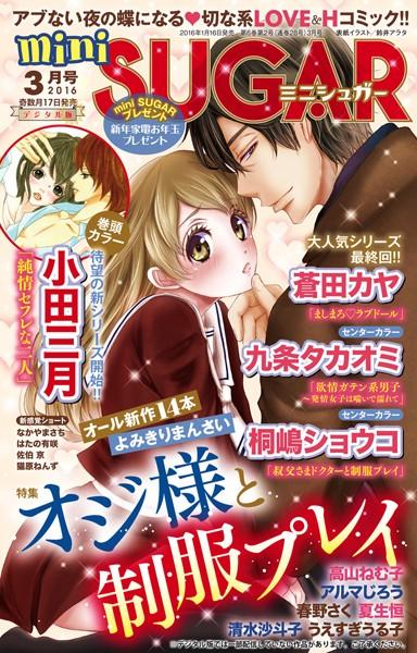 miniSUGAR Vol.43(2016年3月号)
