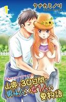 山奥で30日間・男4人×女1人の夏物語(単話)