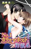 No.1カリスマホストは野獣系(単話)